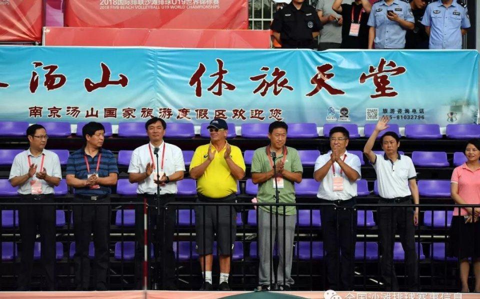 U19世界青年沙滩排球锦标赛南京开幕