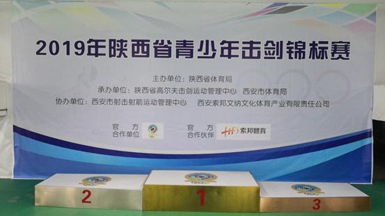 2019年陕西省青少年击剑锦标赛正式拉开帷幕