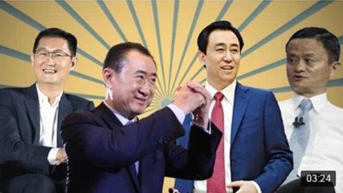 商业巨富也拼爹 马云、王健林、马化腾的爸爸, 没一个是普通人