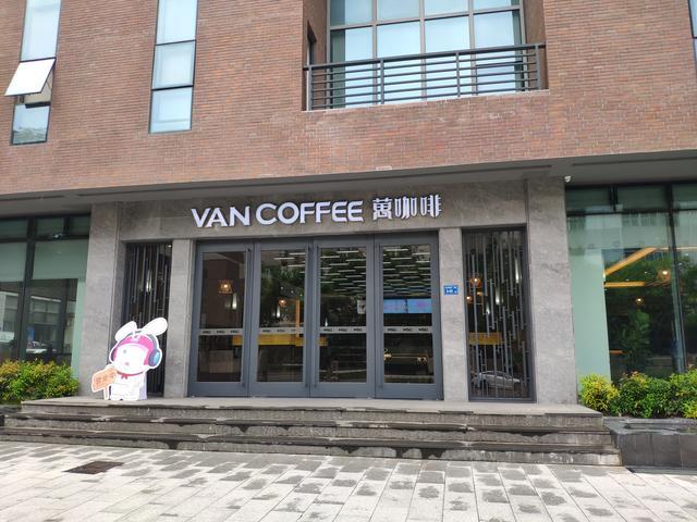 <b>万咖啡|一站式专属服务给你不一样的体验</b>