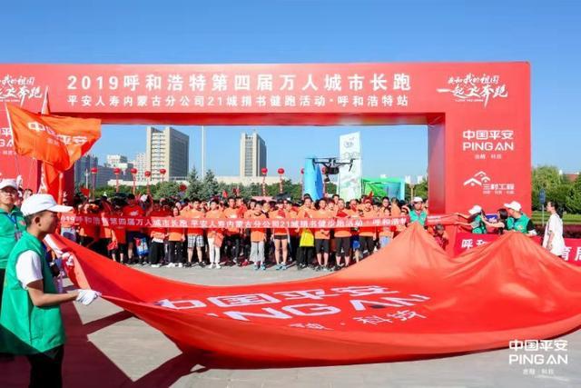 一起奔跑平安人寿内蒙古分公司举办城市长跑活