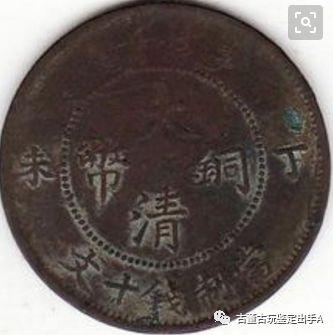 大清铜币:丁未版本
