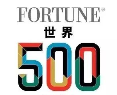 《财富》世界500强榜单:中国129家公司首超美国