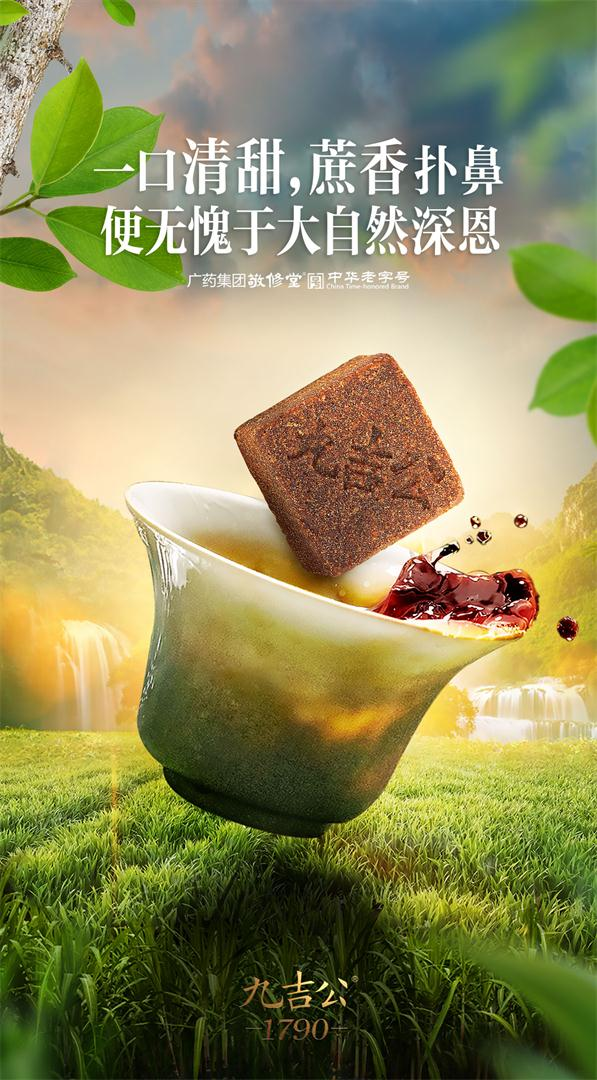 <b>九吉公老红糖,手工传承经典老味</b>