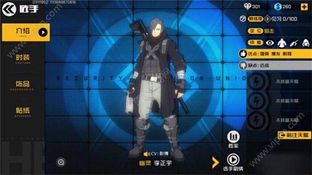 <b>《王牌战士》幽灵李正宇是一个比较传统的狙击手</b>