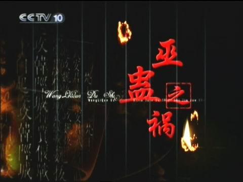 """汉武帝时期所谓的""""巫蛊夺命""""一事,到底是怎么回事?"""