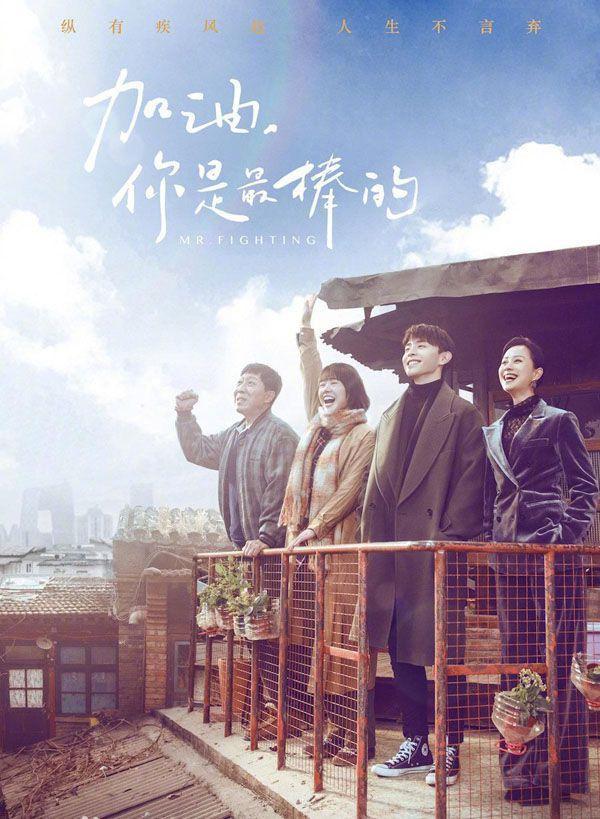 《加油,你是最棒的》定档7.31,接档《美好时光》登陆湖南卫视