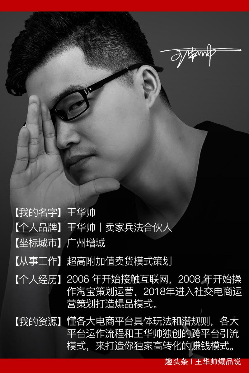 王华帅:当你商业模式被别人拿去研究时,代表你在成功路上了
