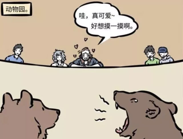 """非人哉:相爱相杀!猴哥杨戬见面""""堪比""""战场,哮天""""爱""""上猴?"""