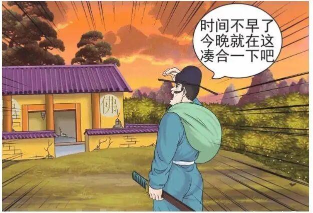 """搞笑漫画:老杜和小姐姐切磋""""武艺"""",最后老杜成了大赢家"""