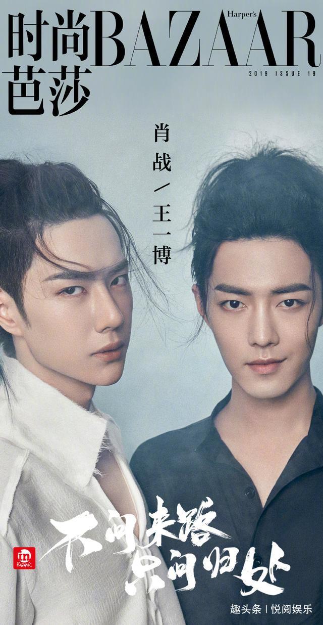 《时尚芭莎》双男封面超燃,除了肖王、胡霍镇魂cp,竟还有刘德华