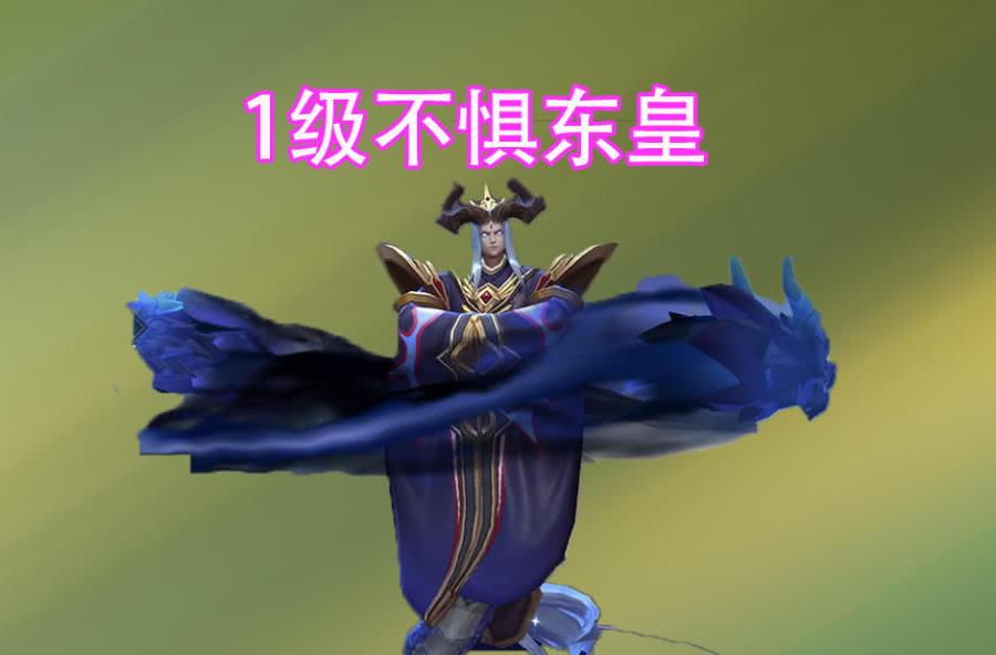 他1级吊打东皇,4级不惧铠皇,8级单杀猴子,满级却成为弟弟?