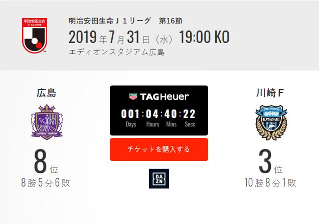 2019赛季日本J1联赛 第16轮 广岛三箭vs川崎前锋