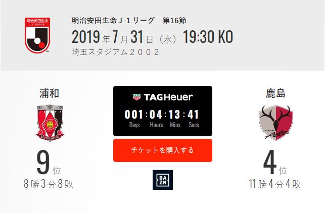 2019赛季日本J1联赛 第16轮 浦和红钻vs鹿岛鹿角