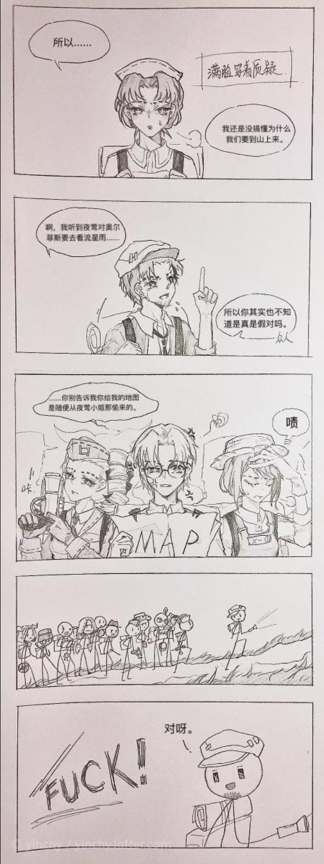 <b>第五人格漫画:组团去山上看流星雨,奈布:我是听说的……</b>
