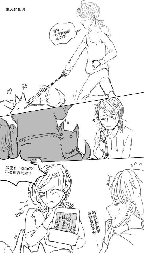 第五人格漫画:約瑟夫(犬化) 伊索(貓化)
