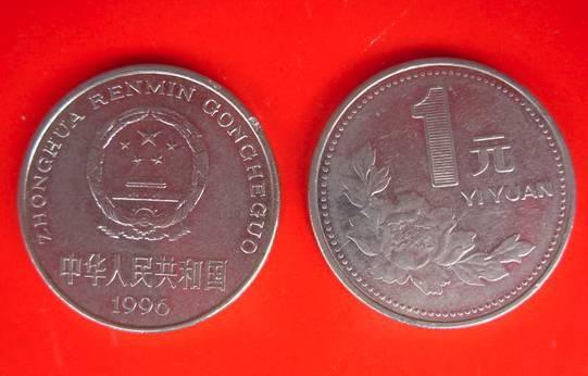 你知道1996年的一元硬币, 现在值多少钱吗? 看完你就明白了