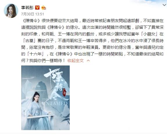 """陈情令""""蓝氏女家主"""":52岁在最深的绝望里,遇见最美丽的风景"""