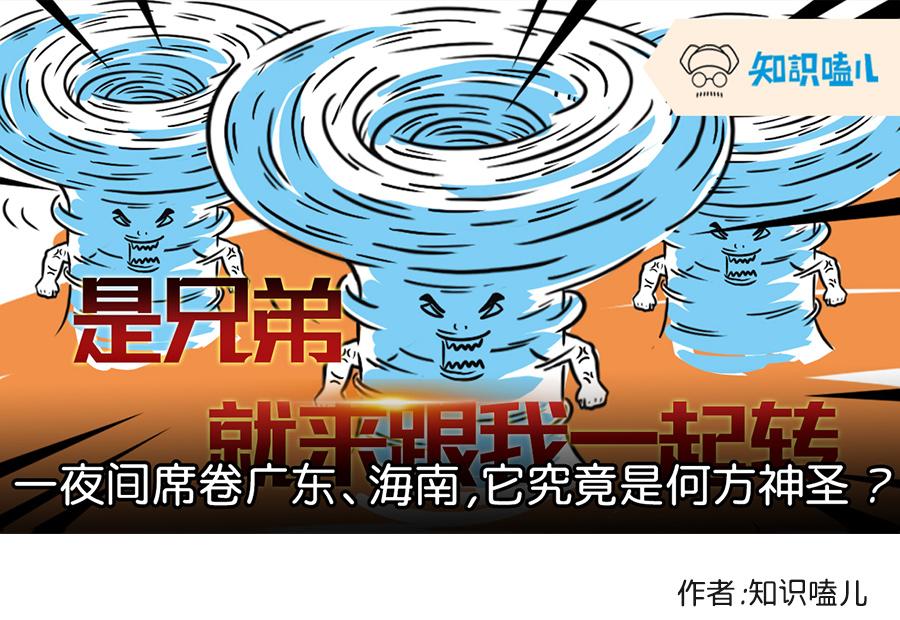 台风威力这么大?能一夜席卷广东、海南?