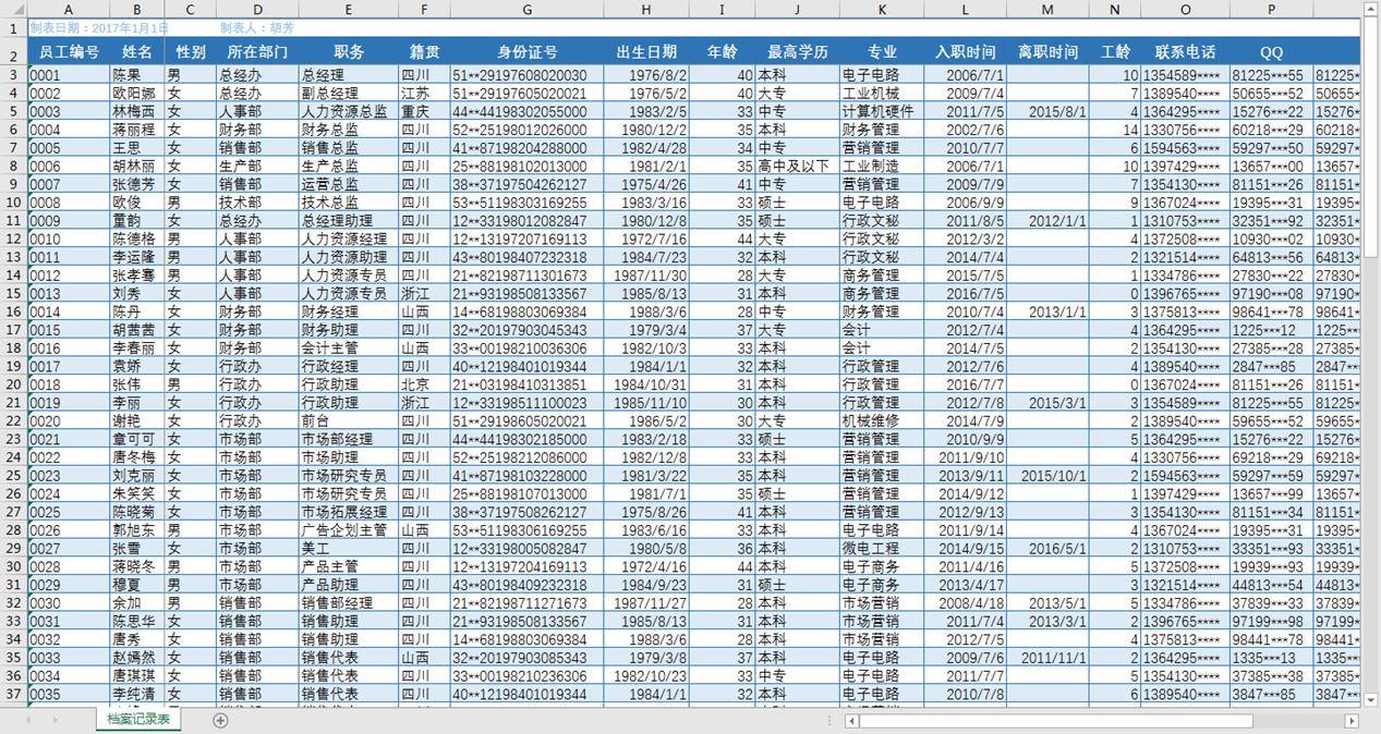 Excel如何创建员工档案记录表