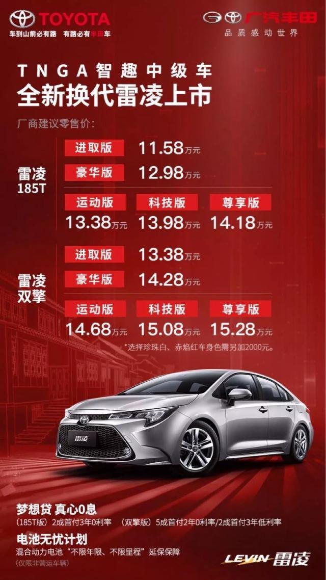 全新一代丰田雷凌配10挡CVT,前后双独悬,平均13秒卖出一辆!