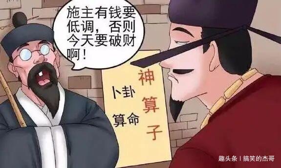 恶搞漫画:老杜撩妹成不成功,全靠充话费!