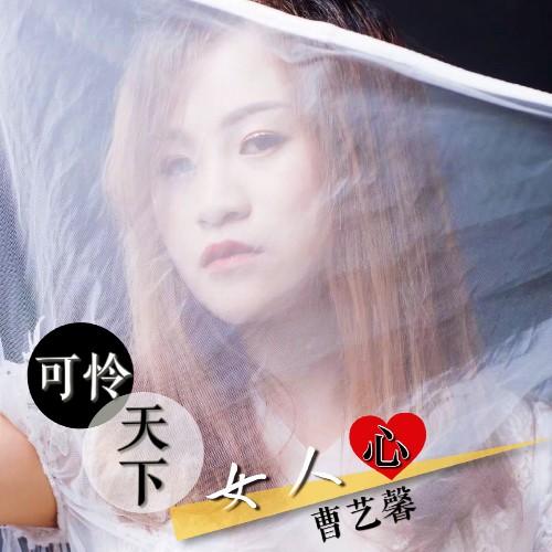 <b>曹艺馨最新单曲《可怜天下女人心》已发行</b>