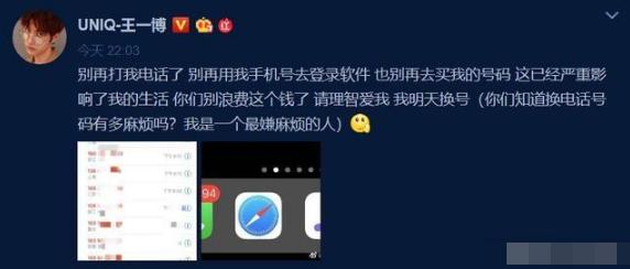 王一博手机号遭泄露,未接来电高达194,本尊已崩溃被逼到换号