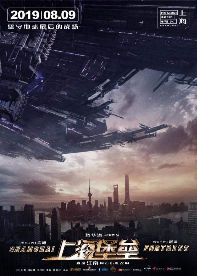 鹿晗出席《上海堡垒》首映会,网友:国产科幻大片!