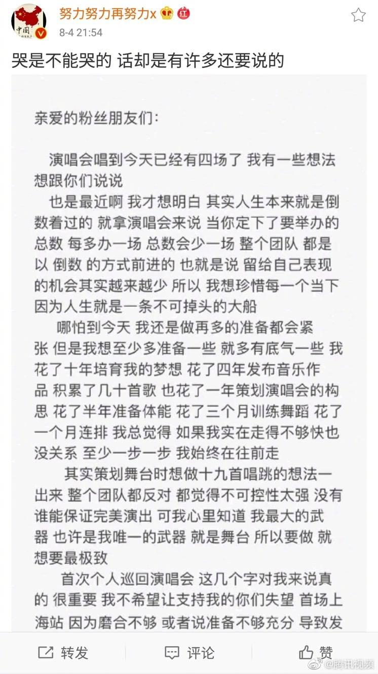 """张艺兴演唱会北京站结束第二天,发布长文感慨""""十年一转眼"""""""
