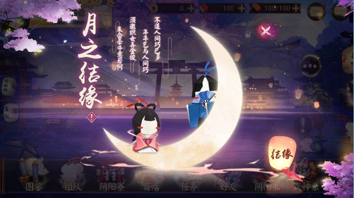 阴阳师8.7更新:七夕大型相亲活动来袭,8月底或将开启死神联动