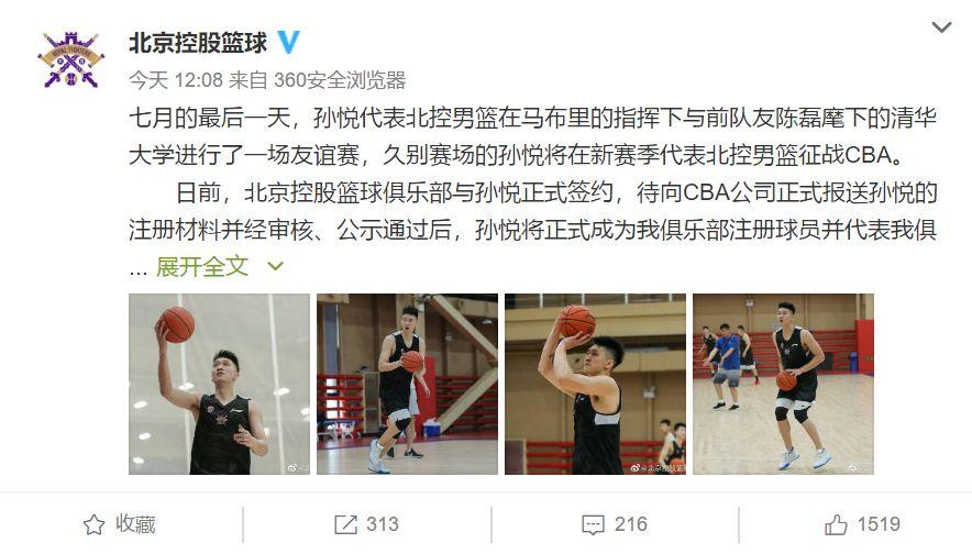 官宣!中国魔术师重返CBA!天赋不输姚明,他曾是科比钦点控卫