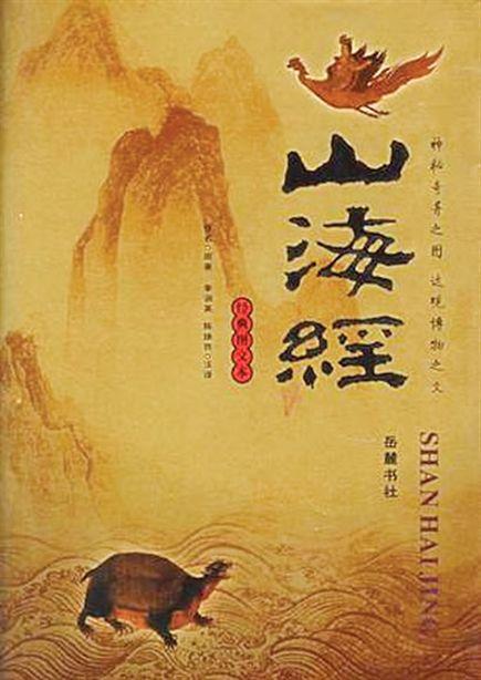 五藏山经的文字记载,612幅彩色插图,发现惊人秘密