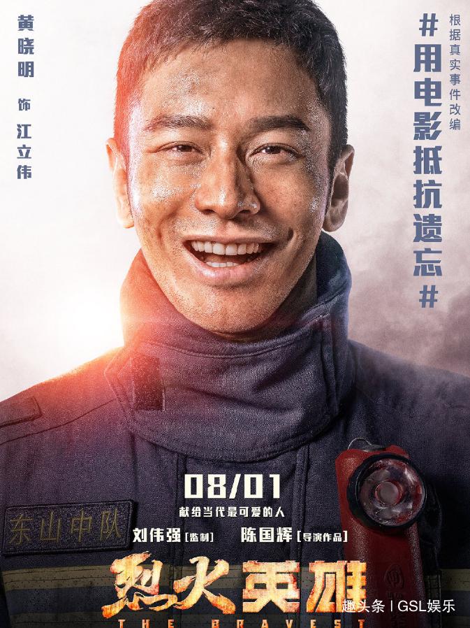 黄晓明《烈火英雄》后,又有作品,和女演员搭档民国剧,很期待