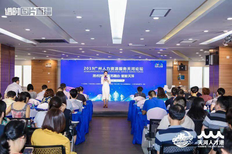 2019广州人力资源服务天河论坛在天河人才港举行