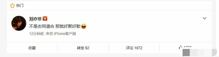 """刘亦菲发文""""好聚好散"""",虽然看上去有点心酸,但却十分坦然"""