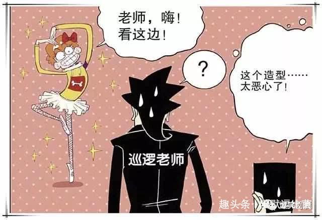 """阿衰漫画:小衰为吃一口""""炸串"""",竟然""""跳芭蕾舞""""吸引巡逻老师"""