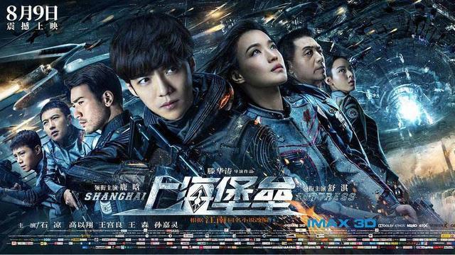 《上海堡垒》科幻打斗精彩,剧情不足和人物塑造缺失让观众失望