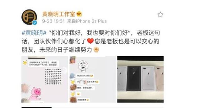"<b>黄晓明""好老板""人设崩塌,反观王俊凯的高情商,网友:长大了</b>"
