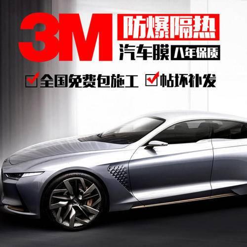 3M太阳膜:借助独特科技,为安全驾驶创造良好环境