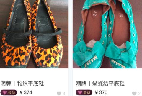 马苏网上卖二手闲置 鞋子太怪审美被质疑 网友:从垃圾堆里捡的