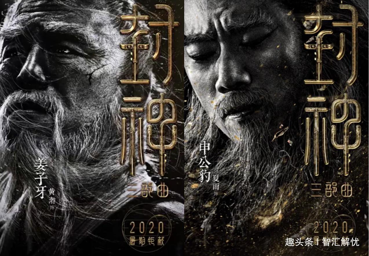 封神电影角色公布,黄渤出演姜子牙,申公豹则由夏雨饰演