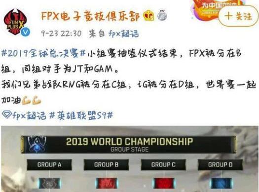 S9总决赛抽签仪式,IG官博遭众怒,只因没学RNG和FPX