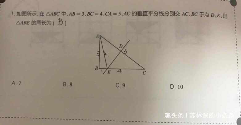 林深带你学初二数学:等腰三角形