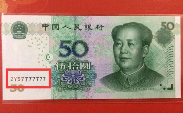 人民币中的三胞胎,价值增值百倍,遇到留好了!