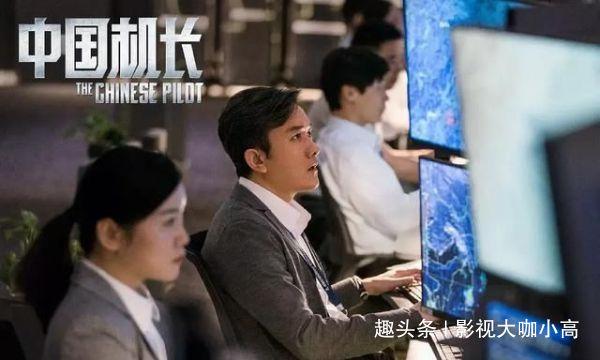 電影《中國機長》曝光全新劇照,實力演員集體出鏡
