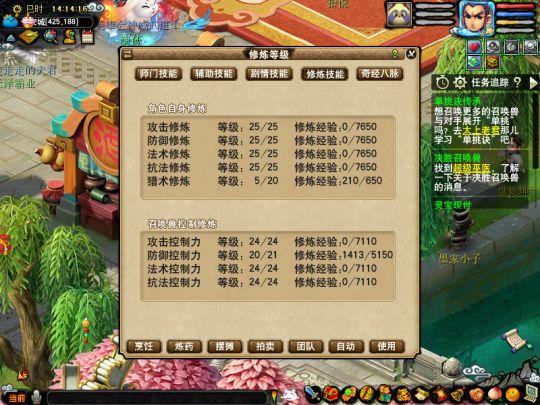 梦幻西游电脑版:天元四修满力五庄,带不锈钢和逆鳞套。