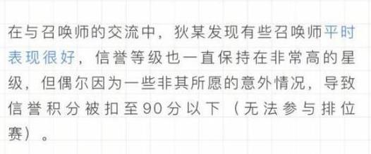 「澳门新葡亰Xpj345」王者荣耀:S18赛季信誉系统或迎来更新?比原先更合理!