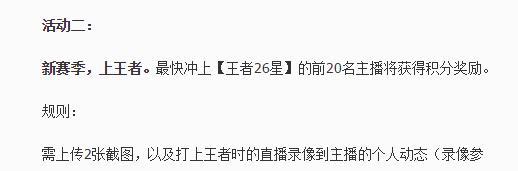 「澳门新葡亰城官网app」王者荣耀:玩命连播十七小时?主播寒冰顺利登顶王者26星!