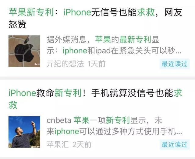 「云顶集团4008活动大厅」聊聊苹果最新的逆天专利:无信号也能求救?